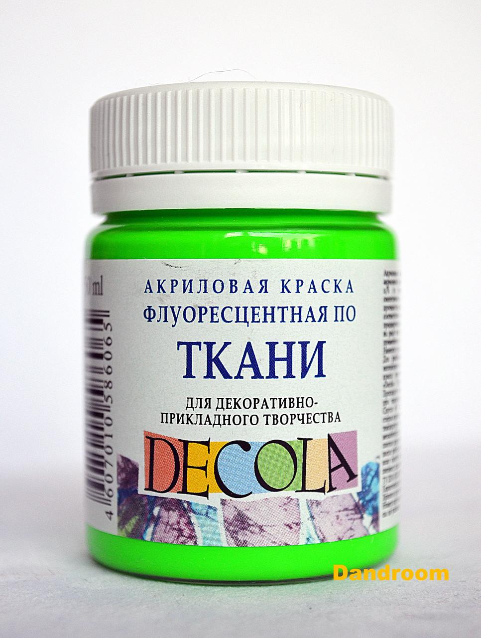 Краска акриловая по ткани, Зеленая флуоресцентная, ДЕКОЛА, 50 мл