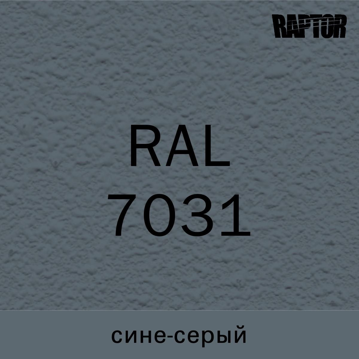 Пигмент для колеровки покрытия RAPTOR™ Сине-серый (RAL 7031)