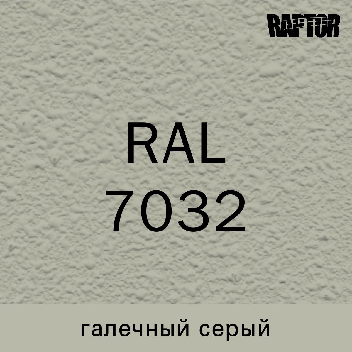 Пигмент для колеровки покрытия RAPTOR™ Галечный серый (RAL 7032)