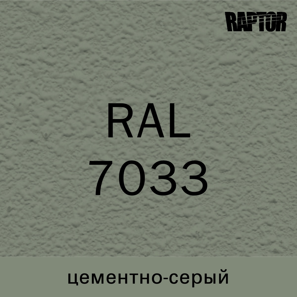 Пигмент для колеровки покрытия RAPTOR™ Цементно-серый (RAL 7033)