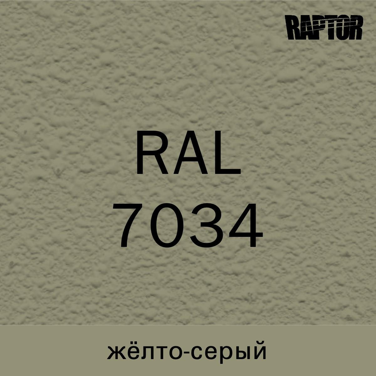 Пигмент для колеровки покрытия RAPTOR™ Жёлто-серый (RAL 7034)