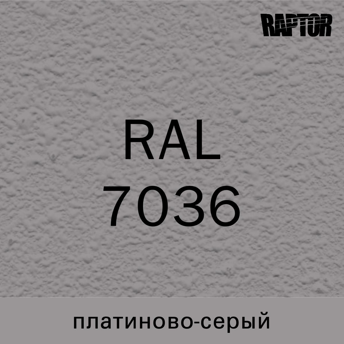 Пигмент для колеровки покрытия RAPTOR™ Платиново-серый (RAL 7036)