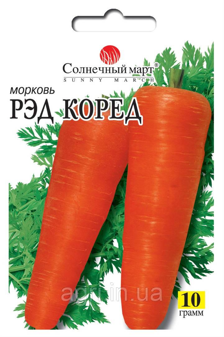 Морковь Рэд Коред, 10гр
