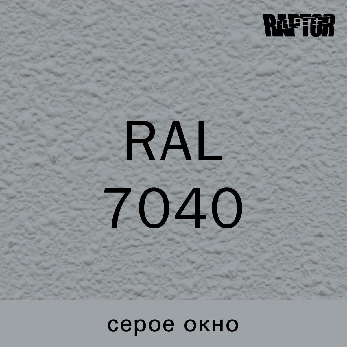 Пигмент для колеровки покрытия RAPTOR™ Серое окно (RAL 7040)