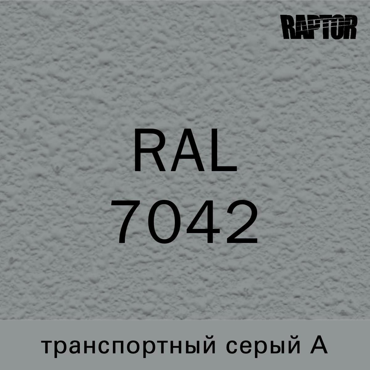 Пігмент для колеровки покриття RAPTOR™ Транспортний А сірий (RAL 7042)