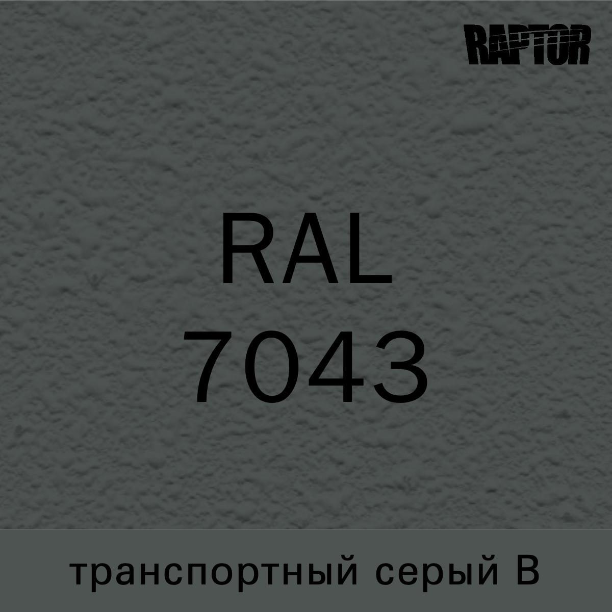 Пигмент для колеровки покрытия RAPTOR™ Транспортный серый В (RAL 7043)