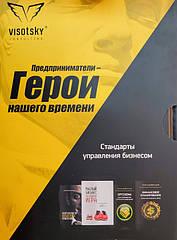Повний комплект книг Олександра Висоцького