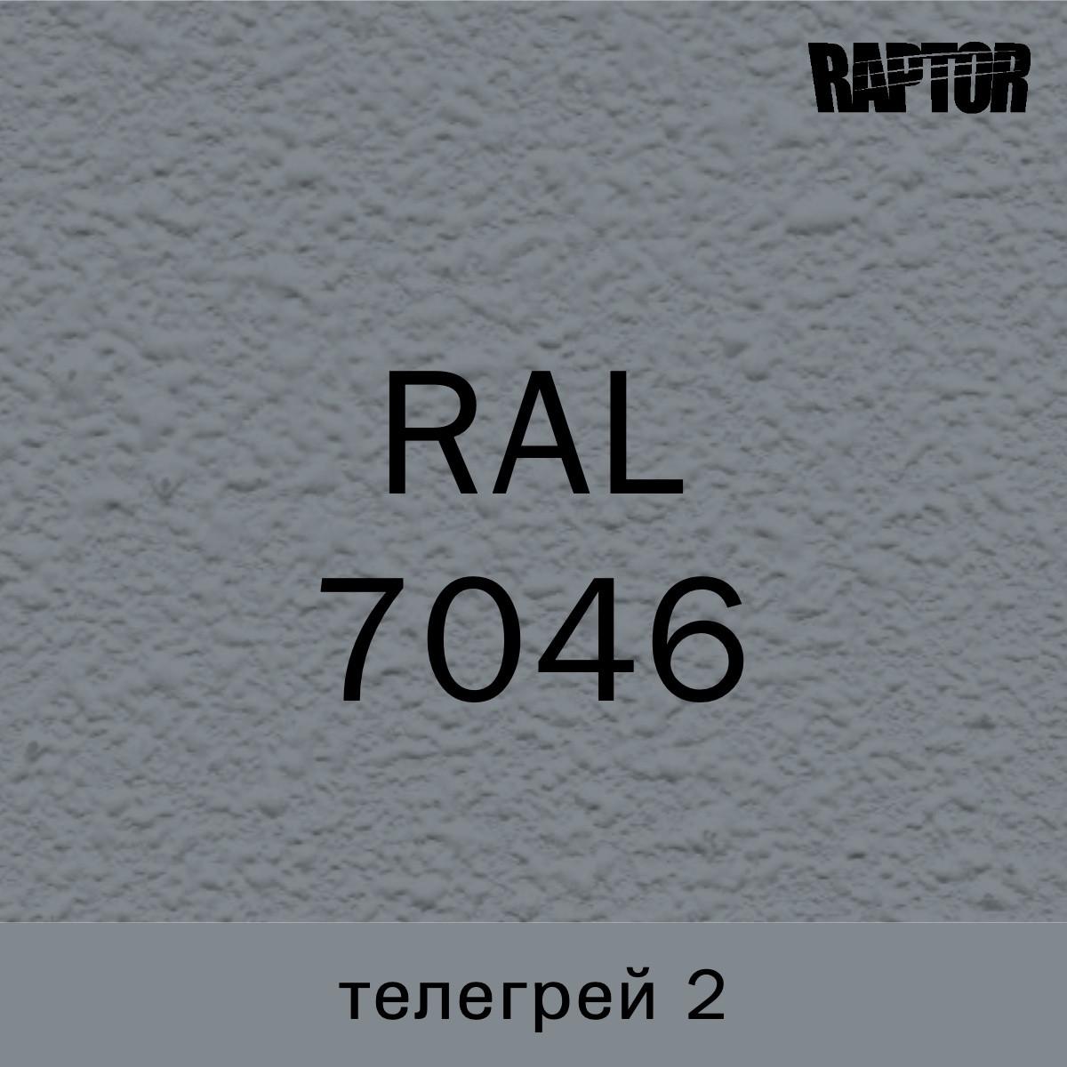 Пигмент для колеровки покрытия RAPTOR™ Телегрей 2 (RAL 7046)