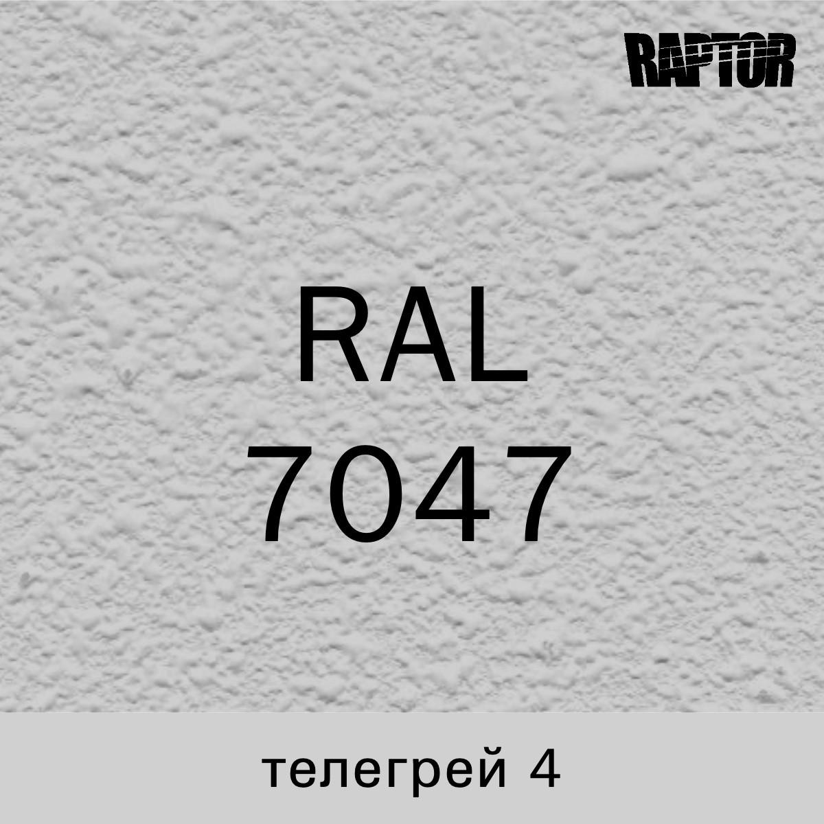 Пигмент для колеровки покрытия RAPTOR™ Телегрей 4 (RAL 7047)