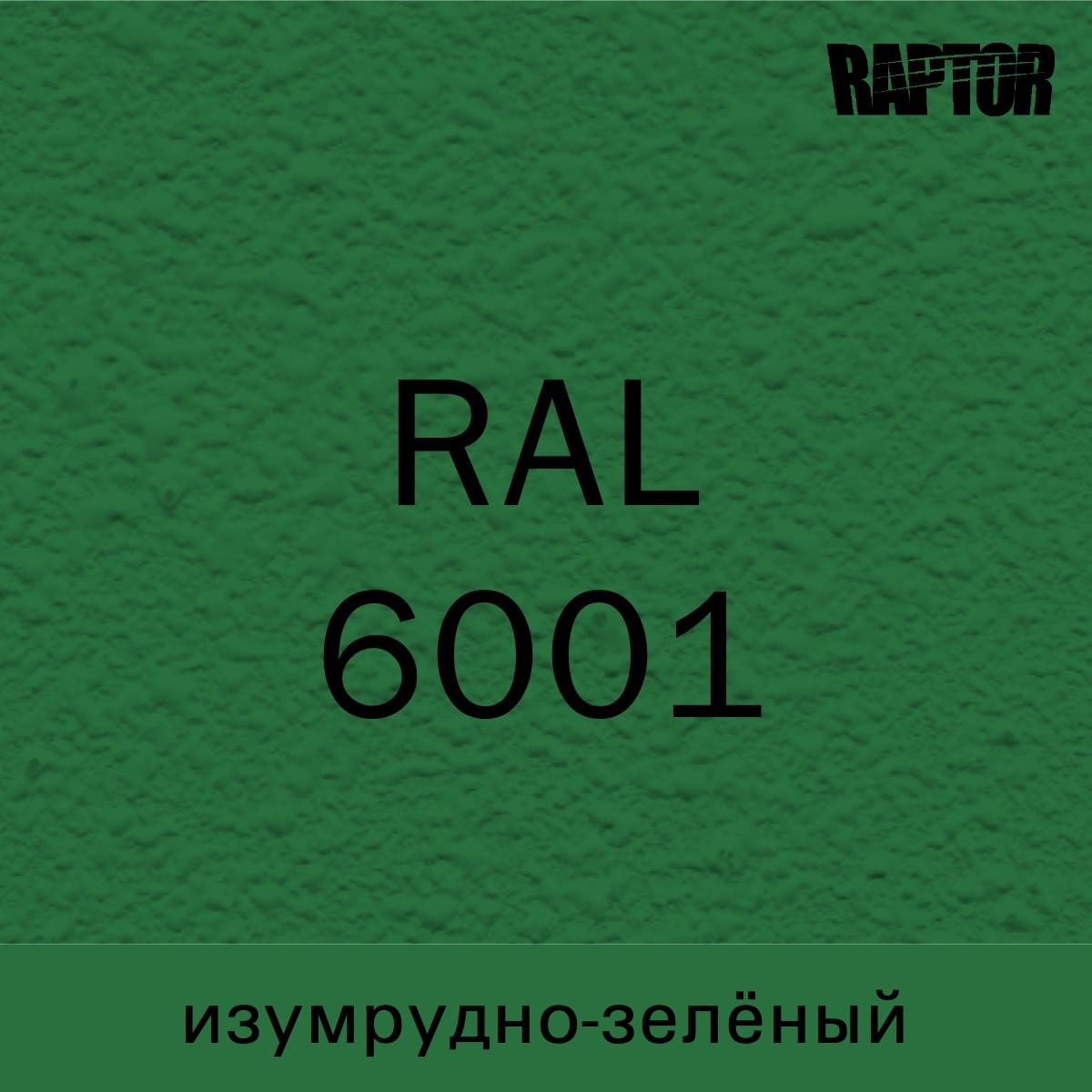 Пигмент для колеровки покрытия RAPTOR™ Изумрудно-зелёный (RAL 6001)