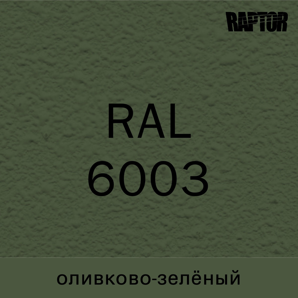 Пигмент для колеровки покрытия RAPTOR™ Оливково-зелёный (RAL 6003)