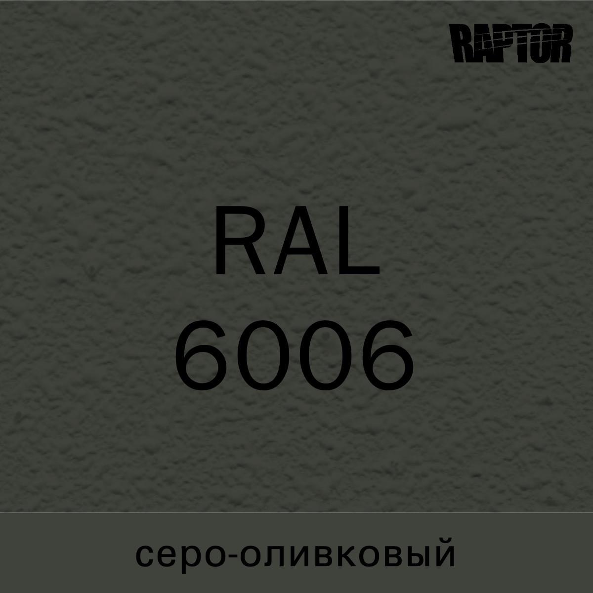 Пигмент для колеровки покрытия RAPTOR™ Серо-оливковый (RAL 6006)