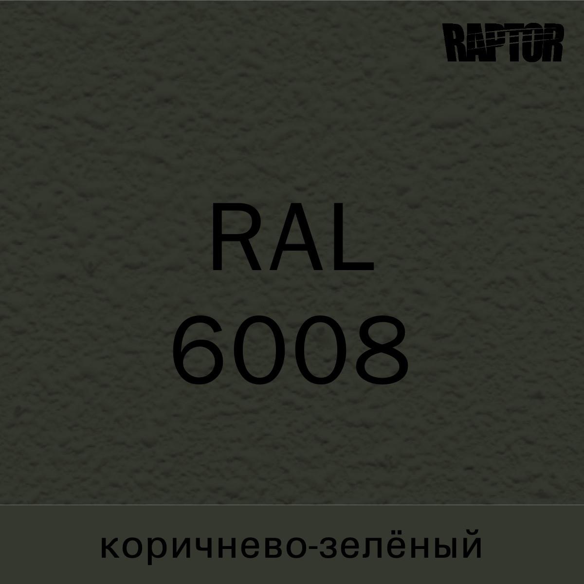 Пигмент для колеровки покрытия RAPTOR™ Коричнево-зелёный (RAL 6008)