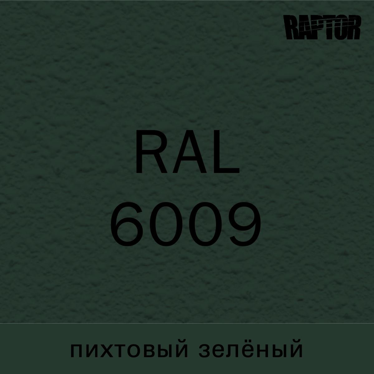 Пигмент для колеровки покрытия RAPTOR™ Пихтовый зелёный (RAL 6009)