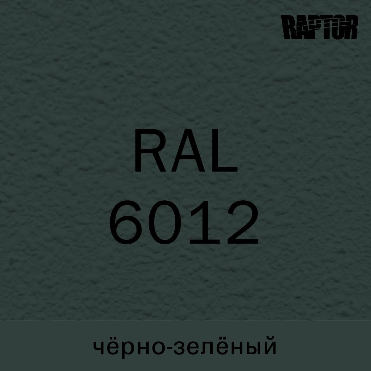 Пигмент для колеровки покрытия RAPTOR™ Чёрно-зелёный (RAL 6012)