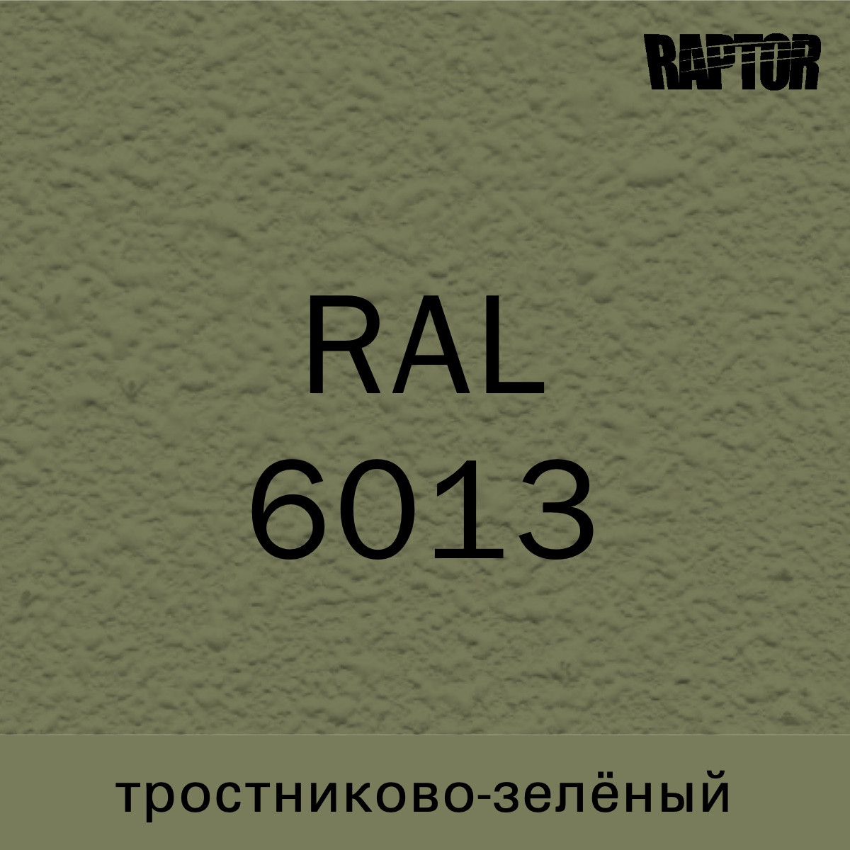 Пигмент для колеровки покрытия RAPTOR™ Тростниково-зелёный (RAL 6013)