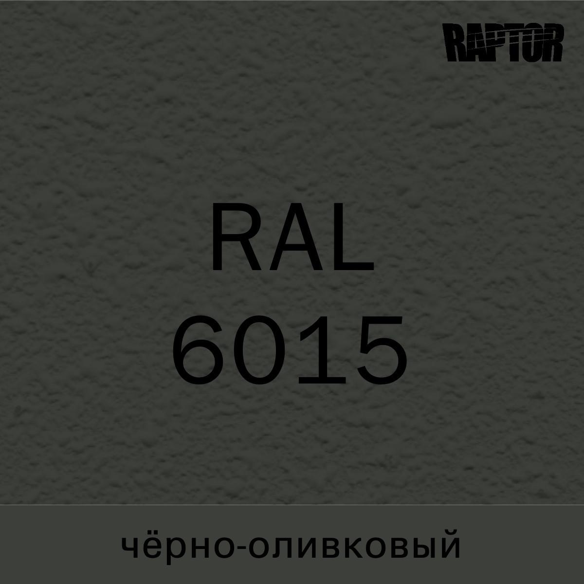Пигмент для колеровки покрытия RAPTOR™ Чёрно-оливковый (RAL 6015)