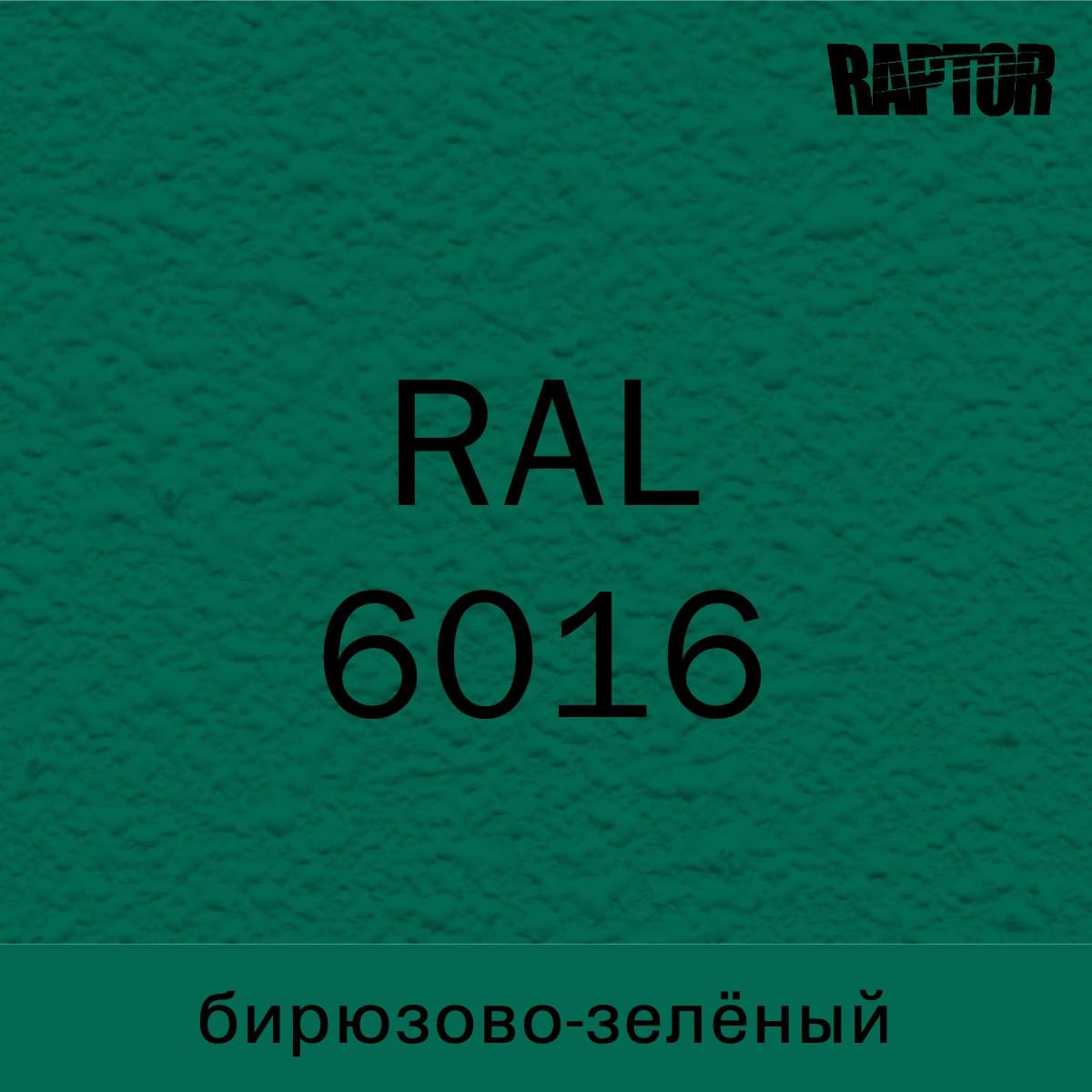 Пигмент для колеровки покрытия RAPTOR™ Бирюзово-зелёный (RAL 6016)