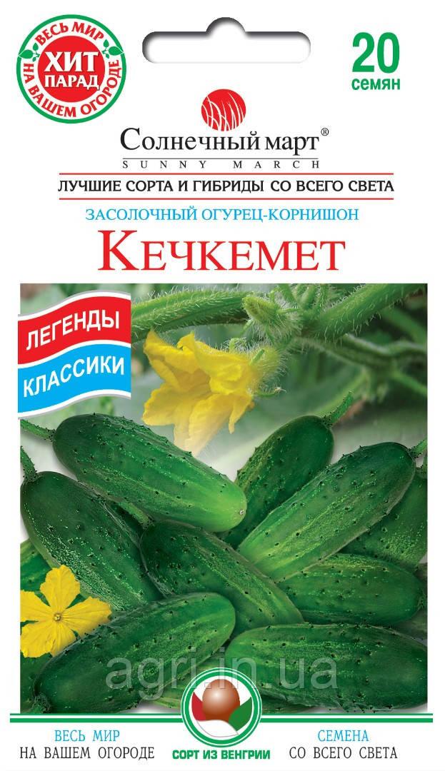 Огурец Кечкемет, 20шт