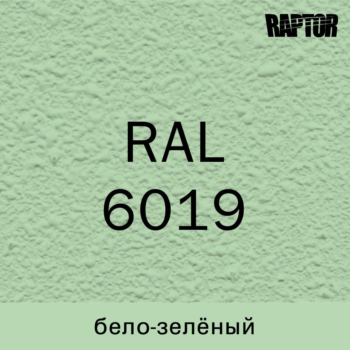 Пигмент для колеровки покрытия RAPTOR™ Бело-зелёный (RAL 6019)