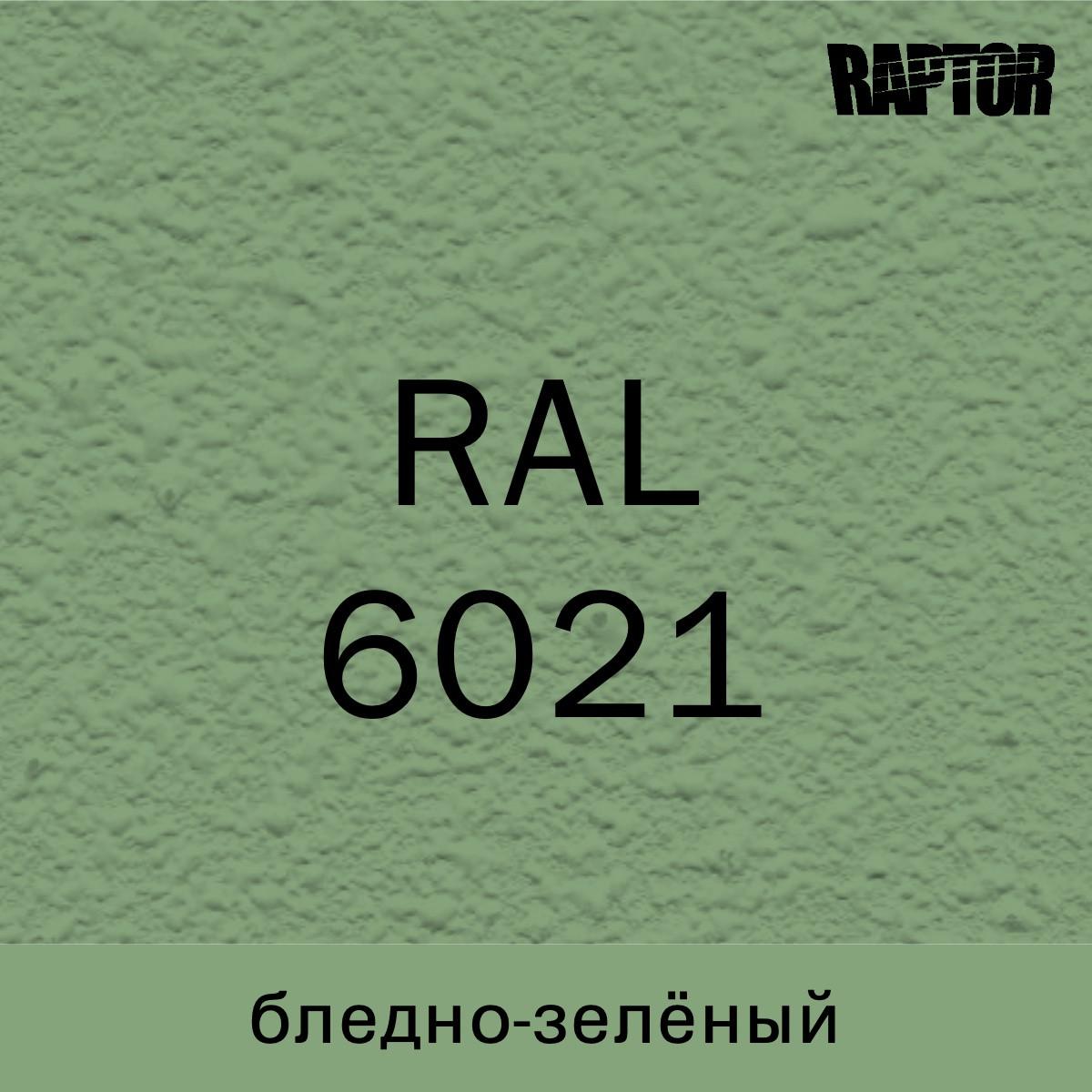 Пигмент для колеровки покрытия RAPTOR™ Бледно-зелёный (RAL 6021)
