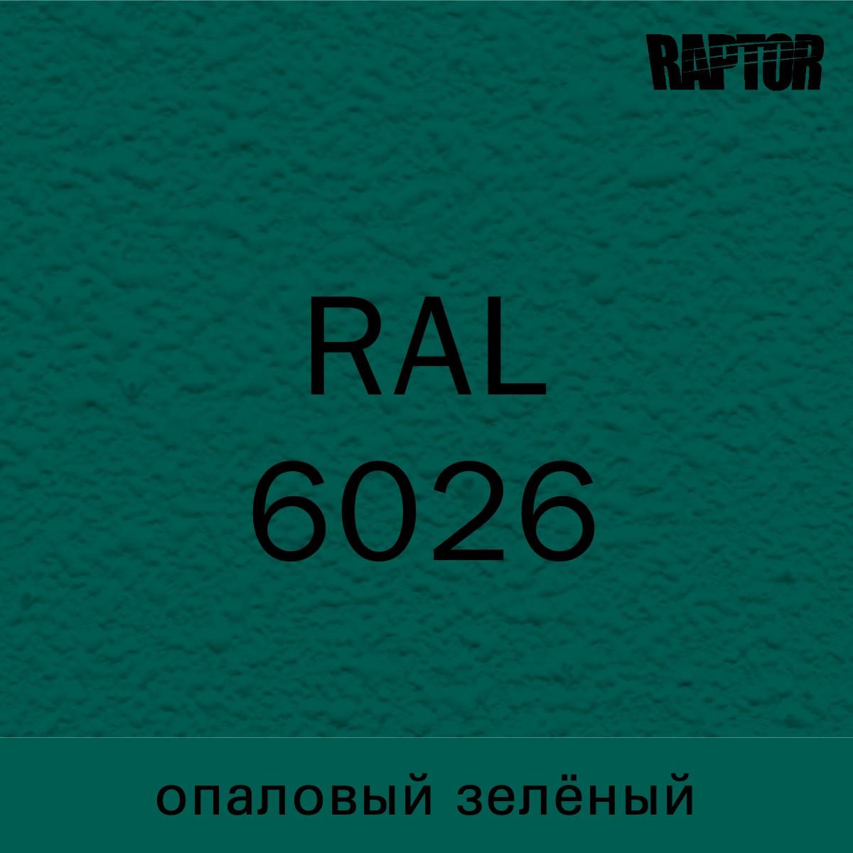 Пигмент для колеровки покрытия RAPTOR™ Опаловый зелёный (RAL 6026)