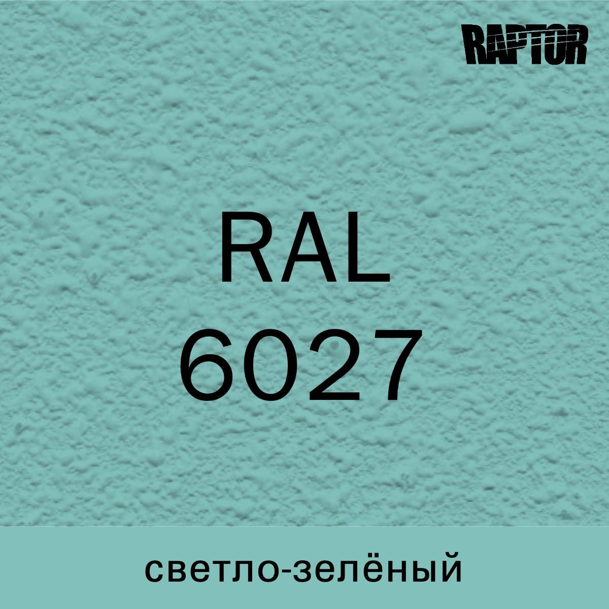 Пигмент для колеровки покрытия RAPTOR™ Светло-зелёный (RAL 6027)