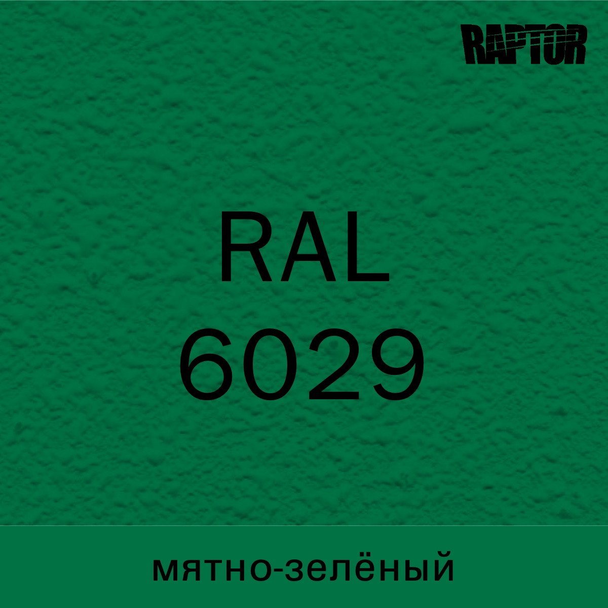 Пигмент для колеровки покрытия RAPTOR™ Мятно-зелёный (RAL 6029)