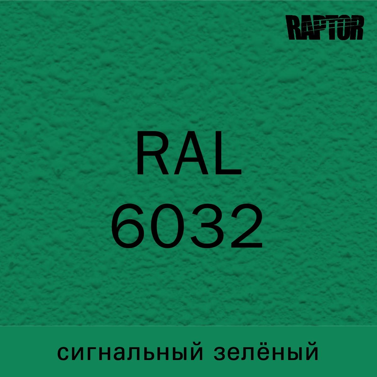 Пигмент для колеровки покрытия RAPTOR™ Сигнальный зелёный (RAL 6032)