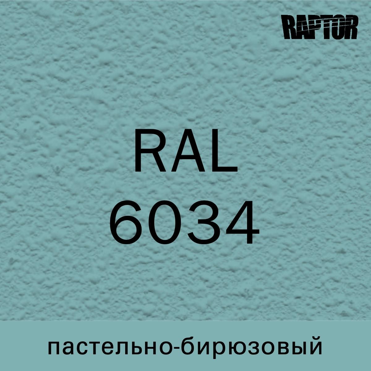 Пигмент для колеровки покрытия RAPTOR™ Пастельно-бирюзовый (RAL 6034)