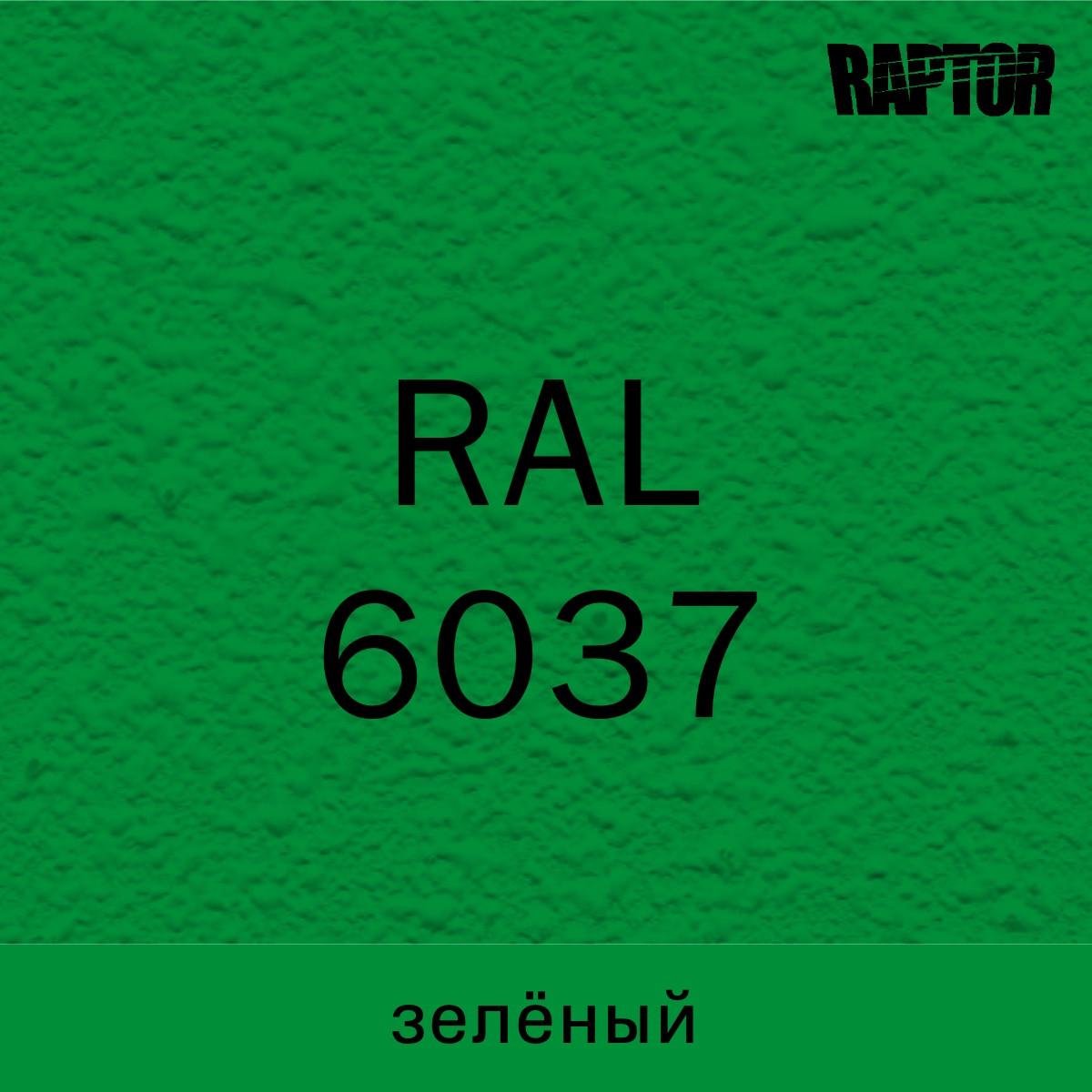 Пигмент для колеровки покрытия RAPTOR™ Зелёный (RAL 6037)