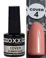 Камуфлирующая база Oxxi Cover № 4, 8мл