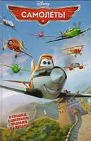 Книга для чтения с цветными кадрами из фильма Самолеты Disney