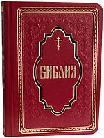 Библия (малая)