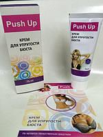 💊💊PUSH UP - Крем для упругости бюста (Пуш Ап) | PUSH UP - Крем для упругости бюста (Пуш Ап), увеличить грудь, крем для увеличения груди, пуш ап,