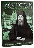 Афонський старець із Закарпаття. Ієросхимонах Авакум (Вакаров)