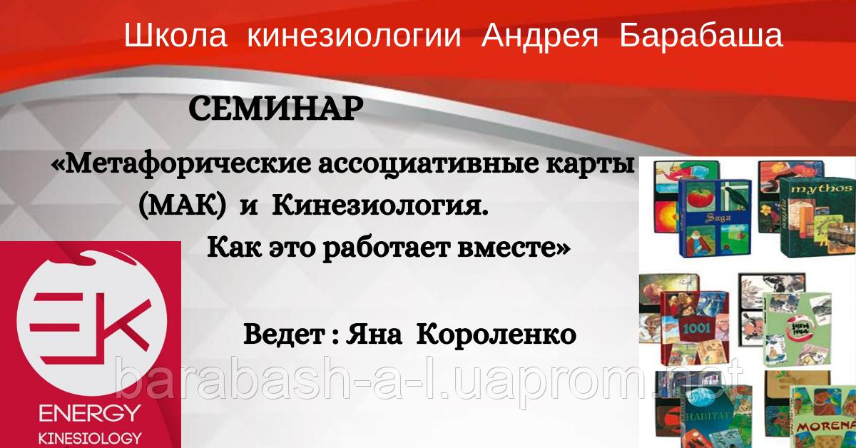 """Обучающий семинар """"Кинезиология и Метафорические карты"""""""