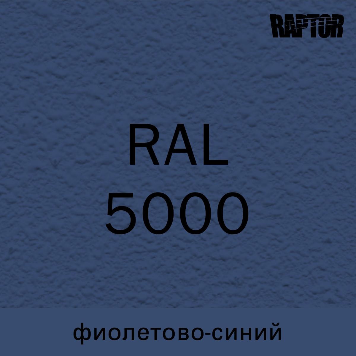 Пигмент для колеровки покрытия RAPTOR™ Фиолетово-синий (RAL 5000)