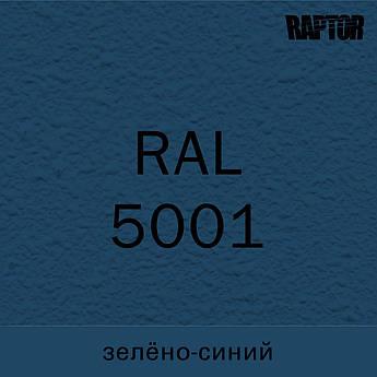 Пигмент для колеровки покрытия RAPTOR™ Зелёно-синий (RAL 5001)