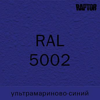 Пигмент для колеровки покрытия RAPTOR™ Ультрамариново-синий (RAL 5002)