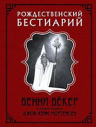 """Бенни Бекер: Рождественский бестиарий (Серия """"Северные боги"""")"""