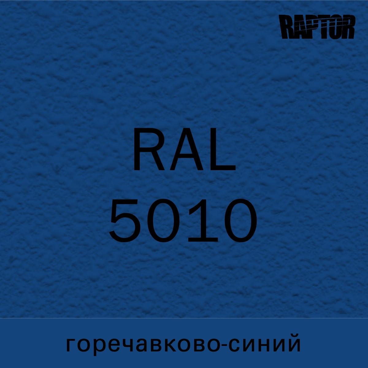 Пигмент для колеровки покрытия RAPTOR™ Горечавково-синий (RAL 5010)