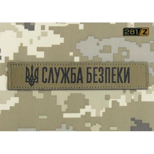 "Идентификатор принадлежности ""Служба Безпеки"", [1174] Coyote Brown"