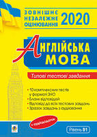 Англійська мова Типові тестові завдання 2020 Навчальна книга Богдан