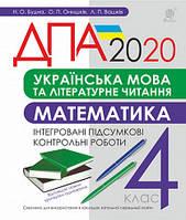 ДПА Підсумкові контрольні роботи 4 клас 2020 рік