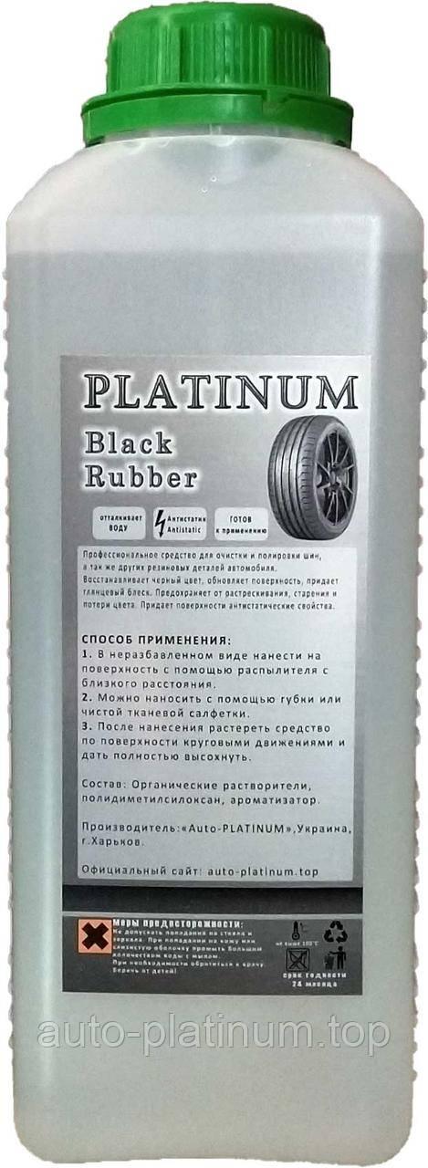 Средство для чернения резины Platinum Black Rubber 1 л