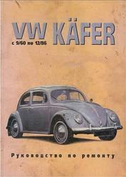 Volkswagen Kafer / Жук (1960-1986) [1998 , PDF, DjVu]
