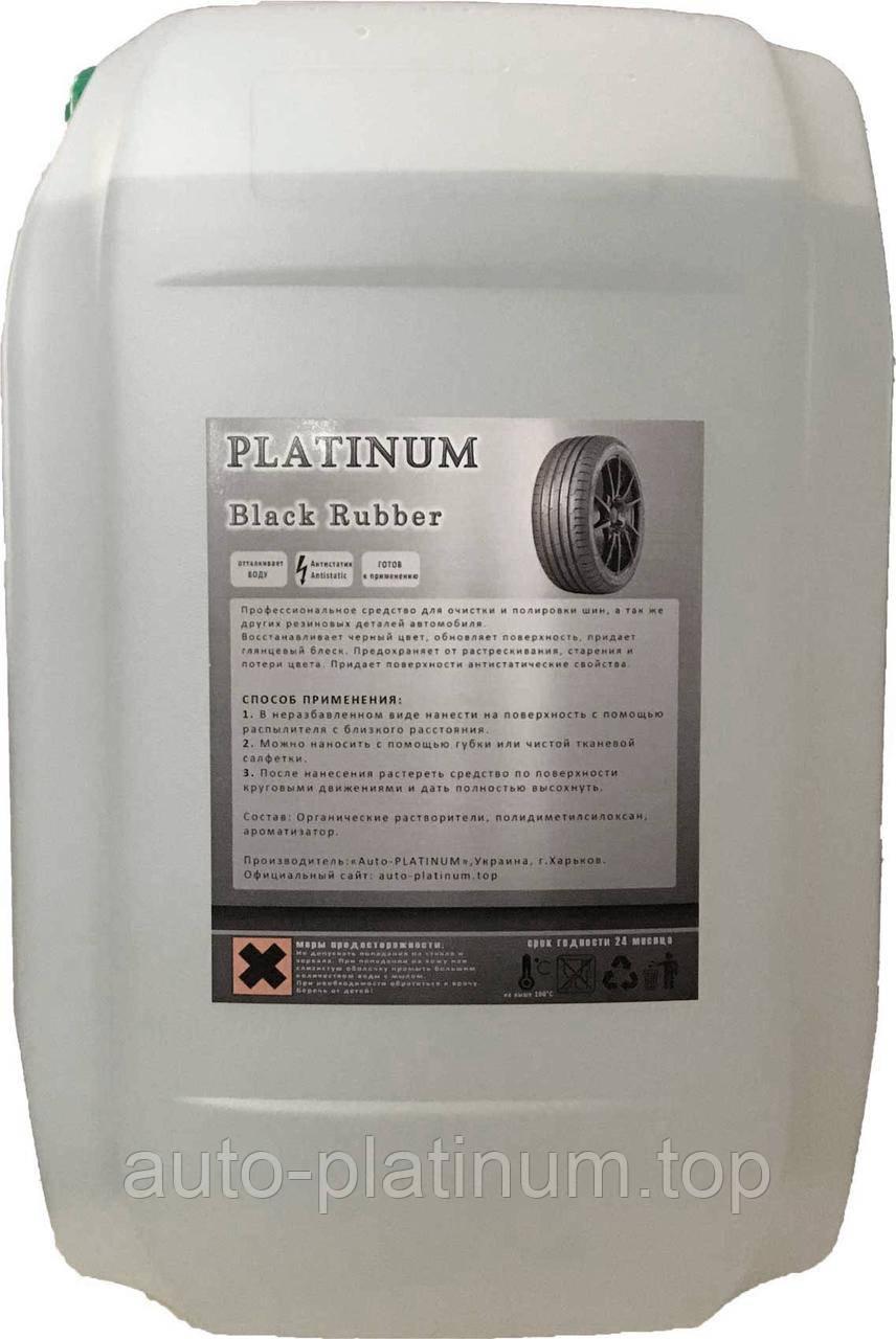 Средство для чернения резины Platinum Black Rubber 10 л