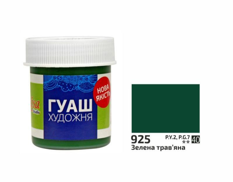 Краска гуашевая зеленая травяная 40 мл Rosa Studio, 323925