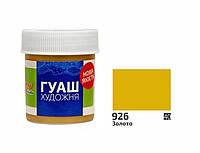 Краска гуашевая золото 40 мл Rosa Studio, 323926